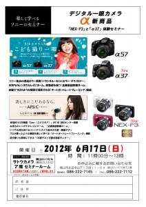 Sonyセミナー
