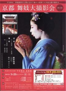 2015京都舞妓1