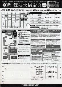 2015京都舞妓2
