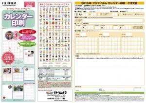 カレンダー印刷2016チラシ兼注文書(PDF)-店-1