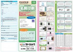 名刺印刷チラシ兼注文書(PDF)-店-1