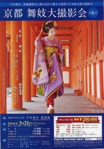 2016舞妓撮影会